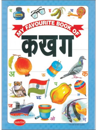 MY FAVOURITE BOOK OF HINDI ALPHABETS