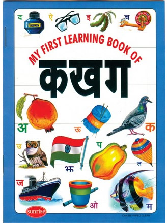 MY FIRST LEARNING BOOK OF HINDI ALPHABETS