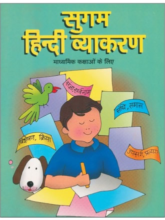 SUGAM HINDI VYAKARAN FOR JUNIOR CLASSES