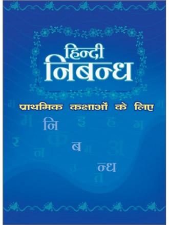 HINDI NIBANDH (PRIMARY CLASS)