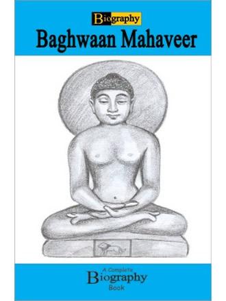BAGHWAN MAHAVEER